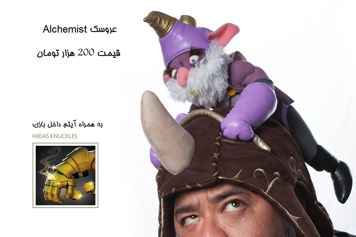 Alchemist-Plush_6-5-1200x0