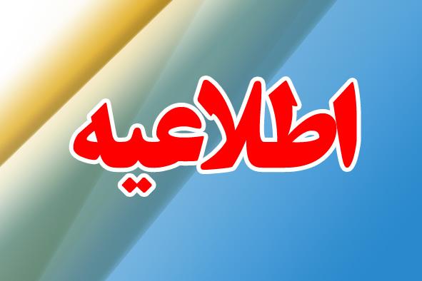 اطلاعیه مسابقات iesf در ایران